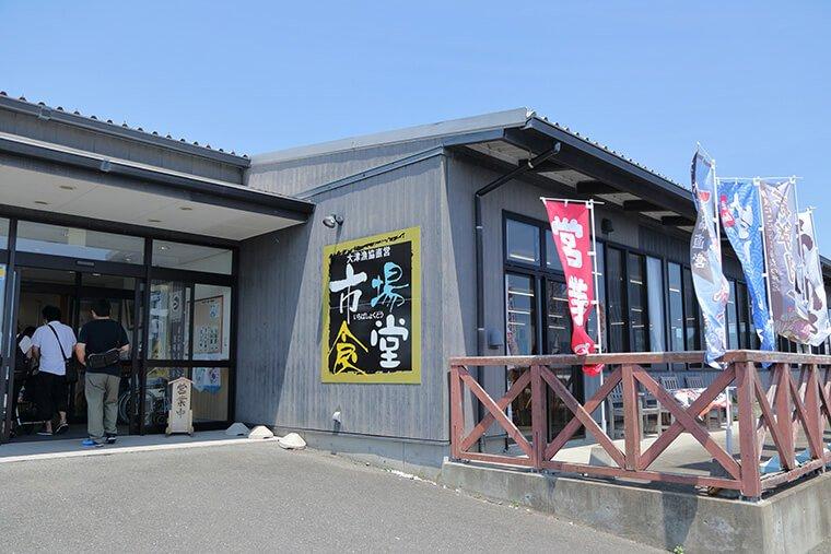 大津漁協直営「市場食堂」の外観