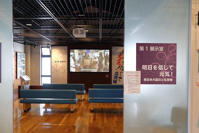 東日本大震災の展示室