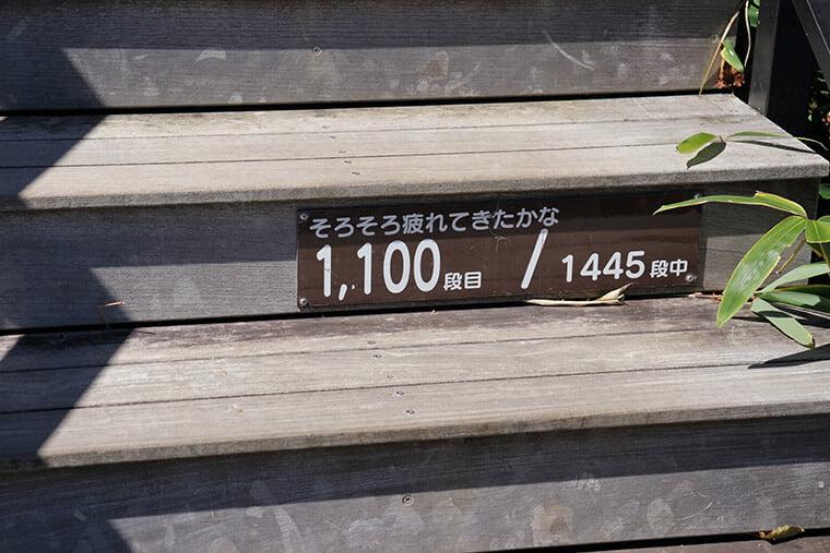 天空回廊の1000段目